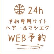 WEB予約2